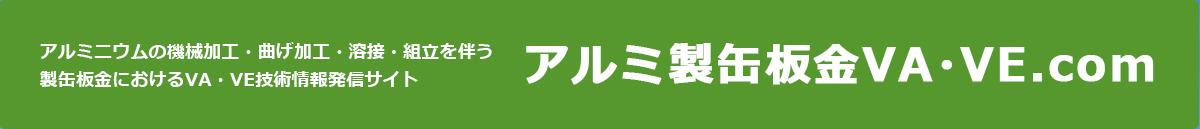 アルミ製缶板金VA・VE.com