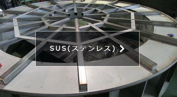 SUS(ステンレス)