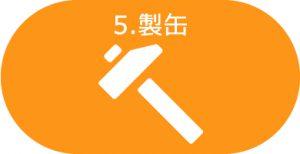 ワークフロー_5.製缶