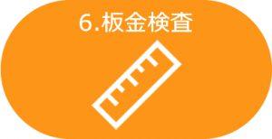 ワークフロー_6.板金検査