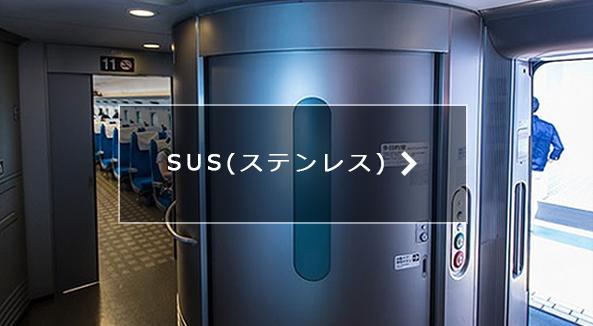 施工事例_SUS(ステンレス)製品