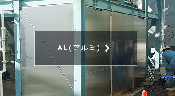 施工事例_AL(アルミ)製品